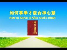 神的發表《如何事奉才能合神心意》 | 探討東方閃電