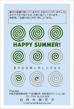 Summer Greeting ... 暑中見舞いはがきデザイン☆日本の夏といえば、やっぱり蚊とり線香! 蚊とり線香の時間の流れをモチーフにデザインしました。