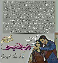 Namal Novel, Romantic Novels To Read, Quotes From Novels, Urdu Thoughts, Best Novels, Urdu Novels, Sufi, Urdu Quotes, Club