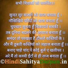भ गरओ और शकषक क समरपत #hindi #hindithoughts #hindiquotes #Motivational #Inspiration #Suvichar #ThoughtOfTheDay #MotivationalQuotes