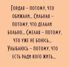 Одноклассники Motivational Quotes Wallpaper, Motivational Phrases, Inspirational Quotes, The Words, Cool Words, True Quotes, Funny Quotes, Russian Quotes, Touching Words