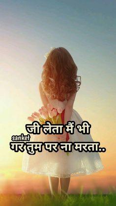 Bff Quotes, Crush Quotes, Hindi Quotes, Qoutes, Romantic Shayari, Romantic Quotes, Attitude Quotes For Boys, Blind Love, Dear Crush