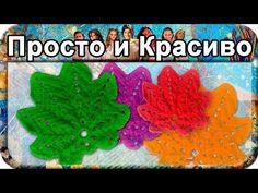 ▶ Красивый листик, вязание крючком для начинающих, crochet. - YouTube