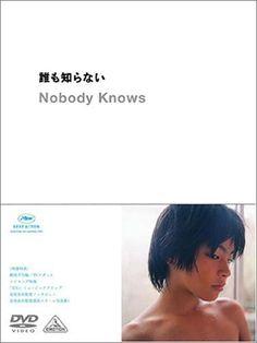 『誰も知らない』もっとこういう作品増えればいいのに。