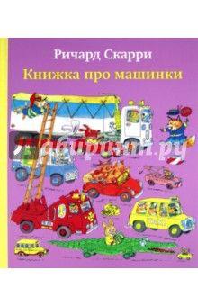 Ричард Скарри - Книжка про машинки обложка книги