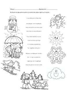 dreamskindergarten Το νηπιαγωγείο που ονειρεύομαι !: 5 Φύλλα εργασίας για το χειμώνα ( μελέτη περιβάλλοντος ) Words, Greek, Xmas, Christmas, Winter, Kindergarten, Preschool, Pictures, Literacy Activities