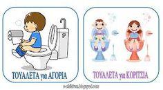 Αποτέλεσμα εικόνας για τουαλετας