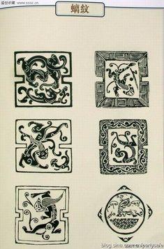 [转载]中国古代玉器拓纹汇总 Chinese Patterns, Japanese Patterns, Chinese Design, Chinese Art, Chinese Symbols, Antique Illustration, Ancient China, Textile Prints, Small Tattoos