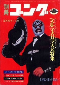 Japanese magazine cover of Mil Mascaras