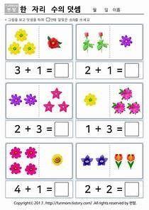 Kindergarten Math Worksheets, Preschool Worksheets, Math Activities, Preschool Activities, Math For Kids, Fun Math, Same Word Different Meaning, My Little Pony Names, Basic Math