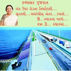 Surat to Amreli... Kalpsar Gujarat