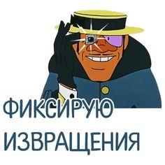 Meme Pictures, Reaction Pictures, Cat Memes, Dankest Memes, Hello Memes, Instagram Editing Apps, Happy Memes, Funny Postcards, Russian Memes