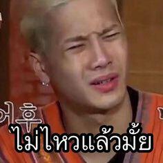 Memes Funny Faces, Funny Kpop Memes, Stupid Funny Memes, Got7 Funny, Got7 Meme, Mark Jackson, Yugyeom, Jinyoung, Current Mood Meme