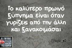 Σοφά, έξυπνα και αστεία λόγια online : Ο τοίχος είχε την δική του υστερία Funny Greek Quotes, Funny Quotes, Funny Statuses, Greek Words, Wise Quotes, Just For Laughs, Funny Moments, Talk To Me, Are You Happy