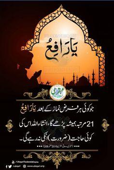 Muslim Love Quotes, Quran Quotes Love, Quran Quotes Inspirational, Islamic Love Quotes, Religious Quotes, Duaa Islam, Islam Hadith, Allah Islam, Islamic Phrases