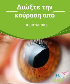 Διώξτε την κούραση από τα μάτια σας  Οι #γιατροί λένε ότι η #κούραση στα μάτια είναι ένα #αναπόφευκτο μέρος της #γήρανσης του οργανισμού. #ΟΜΟΡΦΙΆ Medical, Tips, Medicine, Med School, Active Ingredient, Counseling