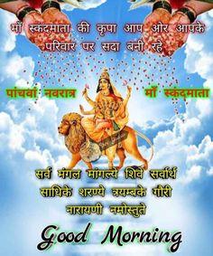 Nav Durga Image, Good Morning Google, Durga Images, Comic Books, Comics, Gallery, Cover, Movie Posters, Whatsapp Group