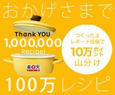 100万レシピ
