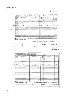 ГОСТ 2.106-96, страница №18