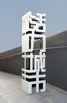 Troika: brilliant signage at UK's Pavilion at the Shanghai World Expo Signage Display, Signage Design, Booth Design, Environmental Graphic Design, Environmental Graphics, Lettering, Bauhaus, Sign System, Wayfinding Signage