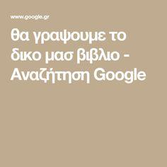 θα γραψουμε το δικο μασ βιβλιο - Αναζήτηση Google