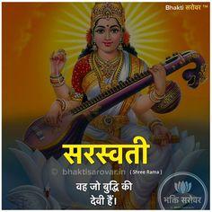 Shiva Hindu, Shiva Shakti, Hindu Deities, Saraswati Vandana, Saraswati Photo, Navratri Puja, Lakshmi Images, Lord Vishnu Wallpapers, Hindu Mantras