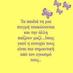 Η ευτυχια τους ειναι πιο σημαντικη απο τον εγωισμο τους... ______________________________________________ #greekpost #greekposts #greekquotes #greekquote #greek #greekquotess #greeks #greekquoteoftheday #quote #quotes #quotestoliveby #greece #instaquotes #ελληνικα #ελληνικά #greekstatus #greekwords #greeklife