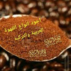 اجود أنواع القهوة العربية والتركية والتوصيل لكافة مناطق الدولة UAE للطلب يرجى التواصل على الواتس أب 00971509777620 by gahwat_althoog16