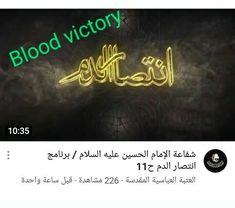 Iran, Victorious, Arabic Calligraphy, Arabic Calligraphy Art