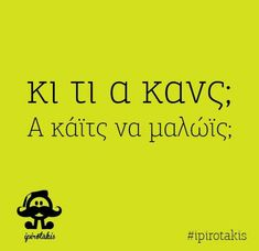 Best Quotes, Life Quotes, Funny Quotes, Funny Memes, Jokes, Dumb Facts, Funny Greek, Me Too Meme, Greek Quotes