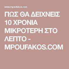 ΠΩΣ ΘΑ ΔΕΙΧΝΕΙΣ 10 ΧΡΟΝΙΑ ΜΙΚΡΟΤΕΡΗ ΣΤΟ ΛΕΠΤΟ - MPOUFAKOS.COM How To Make