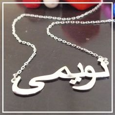 Arabic name necklace Monogram- want