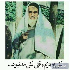 لش بودیم وقتی لش مد نبود... لینک استیکر در #تلگرام https://telegram.me/addstickers/Roohizhooon #خمینی #سخن_بزرگان #امام_خمینی