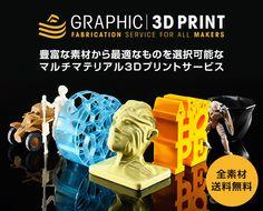 豊富な素材から最適なものを選択可能なマルチマテリアル3Dプリントサービス/GRAPHIC 3D PRINT 全素材送料無料