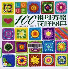 100祖母方格花样图典 - li98929 - 老妖儿的博客