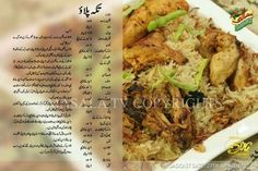 Cooking Recipes In Urdu, Chef Recipes, Spicy Recipes, Kitchen Recipes, Easy Cooking, Indian Food Recipes, Asian Recipes, Vegetarian Recipes, Curry Recipes