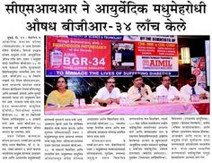 #BGR34 manages the lives of suffering #Diabetics. It is an optimized concentration of synergistically acting herbal extracts makes it highly efficacious in #Type2 #DiabetesMellitus. It is an #Ayurvedic‬‪ #AntiDiabeticMedicine ‪‎BGR34‬ recently in ‪ launch ‎#Maharashtra. #DiabetesTreatment #SymptomOfDiabetes #DietForDiabetes #BloodGlucoseLevel #DiabetesCure #DiabetesMellitus #DiabetesManagement #Type2Diabetes
