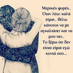 Wise Quotes, Words Quotes, Inspirational Quotes, Sayings, Greek Love Quotes, Quotes To Live By, Love Words, Beautiful Words, Love Hug