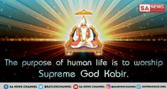 The purpose of Human life is to worship Supreme God Kabir. RigVeda- God can increase the life span of a humanBeing & cure incurable diseases TrueGuru has the TrueMantras of Supreme God. Take Initiation from Him. It works Wonders. Good Friday Quotes Jesus, Quotes About God, Motivational Wallpaper, Motivational Quotes For Success, Geeta Quotes, Sa News, World Aids Day, Sunday Motivation, Friday Feeling