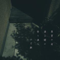 真夏の夜 滴る闇の 香り満ち [山乃鯨] #photoikku #VSCOcam #jhaiku ##俳句 #写真俳句