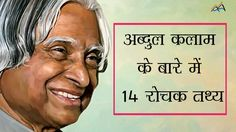 12 Amazing Facts about Abdul Kalam in Hindi Which Few People Know | अबदल कलम क जवन स जड़ 12 अदभत बत.  Read Abdul Kalam Biography in Hind: http://ift.tt/29S1SY3  Read Abdul Kalam Quotes in Hind: http://ift.tt/2dT0s46
