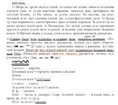 ГДЗ 345 - ответ на русский язык 8 класс Бархударов