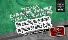 Μη πιεις καφέ λέει το απόγευμα @harisstav - http://stekigamatwn.gr/s5377/