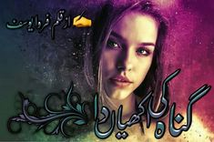 Gunaah Kee Akhiyaan Da By Farwa Yousuf Episode 1 Famous Novels, Urdu Novels, Waiting For Her, Most Romantic, Digital Prints, First Love, Neon Signs, Movie Posters, Reading