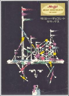 Meiji Seika 'Meiji Milk Chocolate Deluxe' (amusement park), 1958 by Tadashi Ohashi