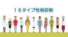 12個の質問に答えることでわかる簡単性格診断。驚くほど当たると評判。欧米を中心に全世界で毎年約500万人が受ける世界で一番利用されている性格診断テスト