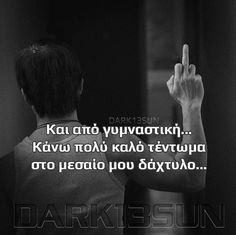 Thinking Out Loud, Greek Quotes, My Memory, Of My Life, Feel Good, Finger, Funny Quotes, Middle, Facts