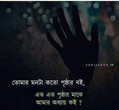 Poem Quotes, Qoutes, Bengali Poems, Bangla Love Quotes, Heart Touching Love Quotes, Funny Facebook Status, Love Quotes Photos, Dark Quotes, Romantic Love