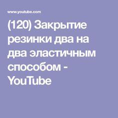 (120) Закрытие резинки два на два эластичным способом - YouTube