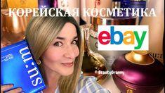 Корейская косметика на Ebay. КАК НЕ КУПИТЬ ПОДДЕЛКУ! Red Bull, Energy Drinks, Beverages, Canning, Ebay, Home Canning, Conservation